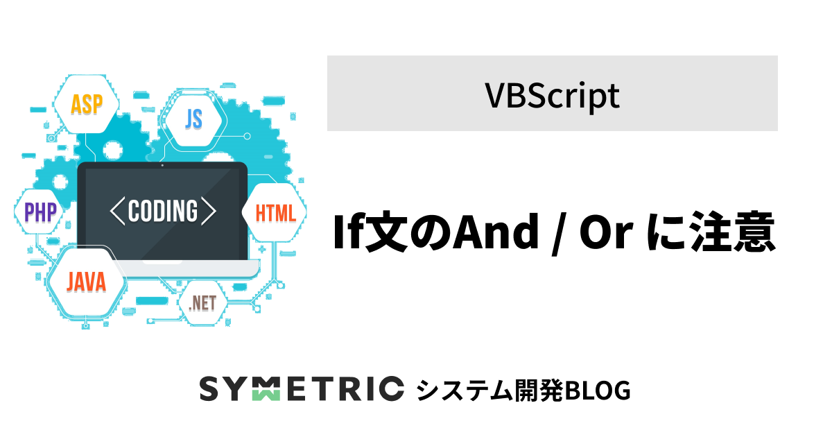 If文のAnd / Or に注意 | VBScript